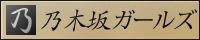 乃木坂ガールズ
