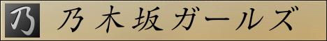 最高級エスコートクラブ 乃木坂ガールズ